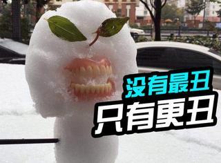 有一种丑叫南方雪人:网友发起最丑雪人大赛