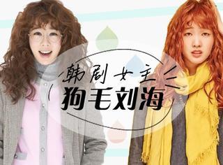 """《奶酪陷阱》女主最爱""""狗毛刘海"""" 竟然风靡整个韩国!"""