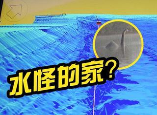 一个不小心,这船长好像发现了尼斯湖水怪的藏身之地!