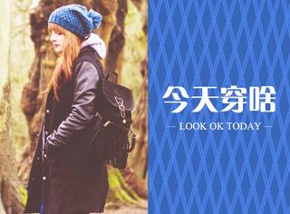 今天穿啥 | 穿上皮外套做个酷酷的街头范儿女孩!