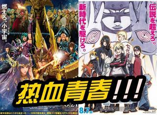 《火影忍者》&《圣斗士星矢》 两部童年回忆动画登陆内地重燃青春!