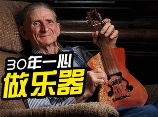 就因为上帝的一句话,他全心全意做了30年乐器!
