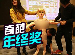 充气娃娃、老干妈,广州一公司发奇葩年终奖