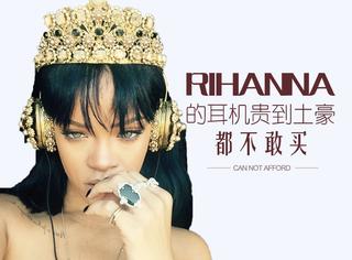 耳机越贵音质越好?Rihanna用天价耳机听音乐!