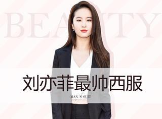 刘亦菲又帅成了这样,原来女人穿好西服,能比男人好看这么多