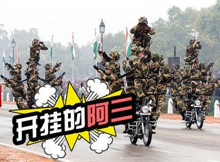 印度阅兵又开挂:骆驼警犬齐上阵,摩托特技闪瞎眼!