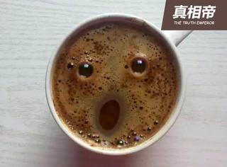 【真相帝】咖啡因对心脏有害?No!早晨喝咖啡对心脏有好处