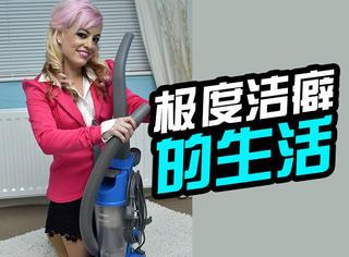 她是极度洁癖患者,每天都在用吸尘器吸自己!