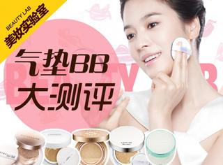 美妆实验室 | 亲测热门气垫BB霜!你到底适合哪一款?