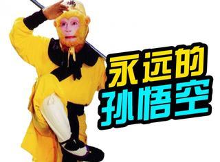 1000个人心里有1000个哈姆雷特,但中国14亿人心中却只有一个美猴王