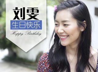刘雯生日快乐 | 有钱有颜有长腿,她就是28岁的人生赢家