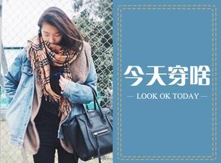 【今天穿啥】既然冬天要穿的那么厚,那就穿出层次感吧!