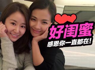 林心如刘涛:好姐妹就是你需要的时候我随时都在!