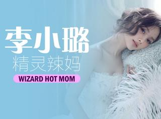 李小璐都当孩子妈了,还是有一颗穿着婚纱戴皇冠的女王心!