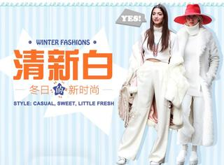Gigi和金小妹都爱的冬日清新白,穿上一样化身气场女王