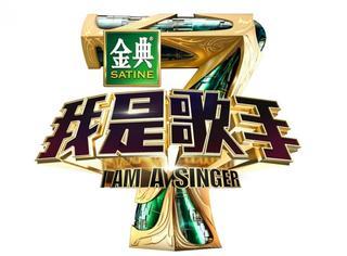 《我是歌手》第四期歌单来了,黄致列竟然唱了bigbang的歌