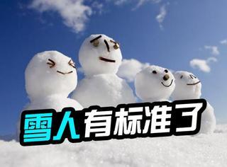 哈尔滨要出台雪人标准?假的!