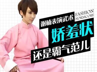 谢楠穿粉色长袍表演武术,在娇羞和霸气范儿之间灵活切换