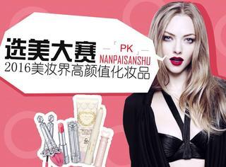种草机 | 请注意,这些美妆界的白富美已经盯上你的钱包!