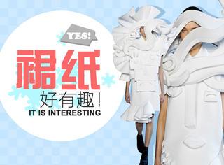 鬼才设计师用白纸做裙子,惊现诡异人脸!