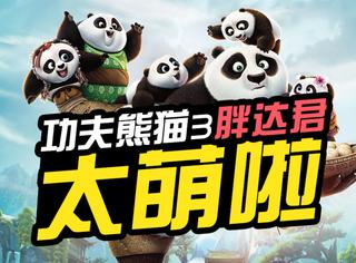《功夫熊猫3》:一只阿宝就够萌了,这次来了一群!