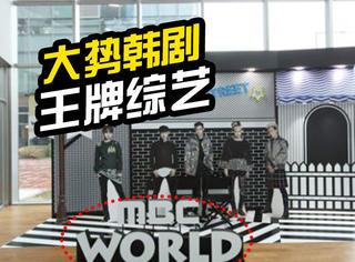 【过年出去浪】想当韩剧女主角?快来MBC World圆梦!