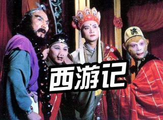泪奔!30年过去了,《西游记》的演员们现在都怎么样了?