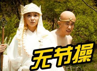 唐僧性转、孙悟空全裸,日本人竟然把《西游记》拍成了这样!