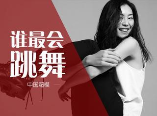 中国的几位超模都很会走秀,可最会跳舞的是谁?