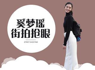 奚梦瑶的秀场街拍,最抢眼的竟不是突破天际的大长腿!