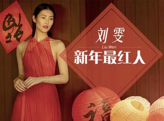 看看刘雯的红裙Look,一定是2016年最红的人啦!