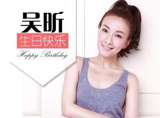 吴昕生日快乐丨女神从今天开始要进军时尚圈了!