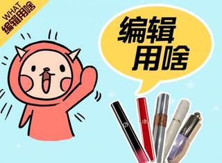【编辑用啥】红唇显脸小,看看橘子编辑都涂啥唇釉?