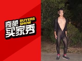 【奇葩买家秀】男生原来还有透明装,看完眼已瞎!