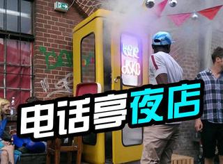 世界最小电话亭夜店:彩灯烟雾自拍器分分钟让你high翻天!