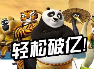 疯了!《功夫熊猫3》上映首日轻松破亿!阿宝果然强!