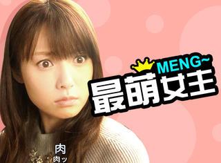 34岁还长着一张天山童姥般的少女脸,除了深田恭子也没谁了!