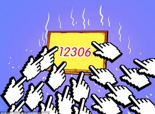 12306首页滚动余票信息,还没买票的看这里