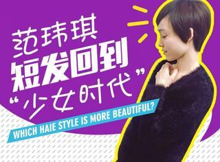 范玮琪这次是真的剪短她的发了!辣妈秒变少女!
