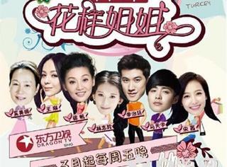 【快讯】《花样姐姐》第二季名单疑似曝光,雪姨和志玲姐还在!