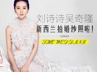刘诗诗吴奇隆新西兰拍婚纱照 三月新娘婚前的肌肤护理这么做!