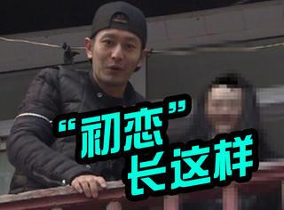 """【快讯】那个被全程打码的黄晓明的""""初恋"""",终于曝光了!"""