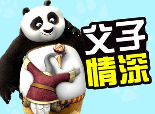 《功夫熊猫》:虽然他只是个没本事的面馆老板,却可以用整个生命来爱你!
