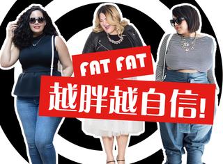 胖怎么了?8个instagram最火胖妞儿博主教你穿成人生赢家