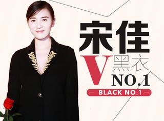 """宋佳又做""""黑衣人"""",她是怎么靠一种颜色赢遍时尚圈的"""