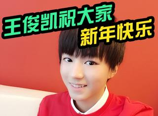 【快讯】王俊凯为祝大家新年财运滚滚献上招财舞,看完都被萌化了