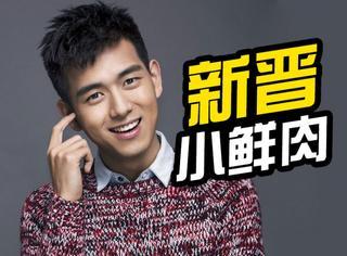 18禁《睡兄弟》里比陈晓还帅的李现,从广告小王子变身正太肌肉男