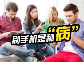 """【真相帝】不停的刷手机是一种""""病"""",得治啊!"""