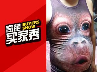 """【奇葩买家秀】这款猴子图案的背心会""""说话""""!"""