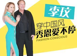李玟穿旗袍和老公秀恩爱,玩转中国风粉嫩不停